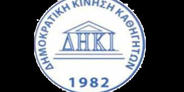 dhki logo png